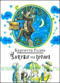 Чинуша на груше: сатирическая сказка