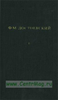Ф.М. Достоевский. Собрание сочинений в 12 томах. Том 6. Идиот