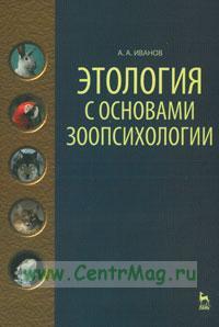 Этология с основами зоопсихологии: Учебное пособие (2-е издание, стереотипное)