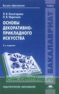 Основы декоративно-прикладного искусства: учебник (2-е издание, стереотипное)
