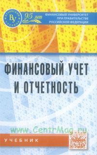 Финансовый учет и отчетность: Учебник