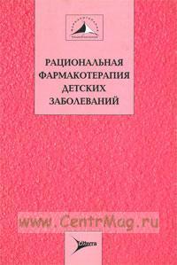 Рациональная фармакотерапия детских заболеваний. В 2-х томах. Том 2