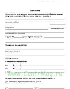 Заявление (на внесение изменений)