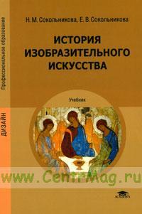 История изобразительного искусства: учебник (3-е издание, стереотипное)