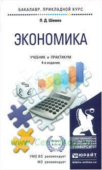 Экономика: учебник и практикум для прикладного бакалавриата (4-е издание, исправленное и дополненное)