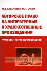 Авторское право на литературные и художественные произведения: компаративное исследование: монография