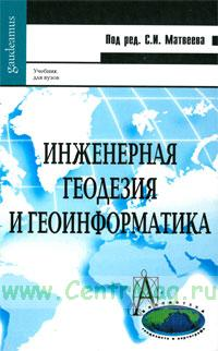 Инженерная геодезия и геоинформатика: Учебник