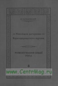 Новейшая датировка Карагодеуашхского кургана. Раскопки Ольвии 1926 г. (репринтное издание)
