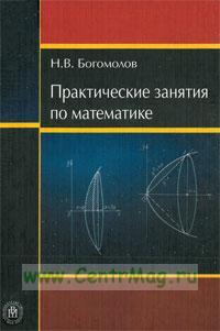 Практические занятия по математике: учебное пособие для средних профессиональных учебных заведений (10-е издание, переработанное)