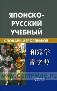 Японско-русский учебный словарь иероглифов. Около 5000 иероглифов (7-е издание, исправленное)