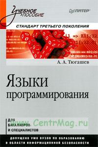 Языки программирования: Учебное пособие