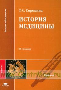 История медицины: учебник (10-е издание, исправленное)