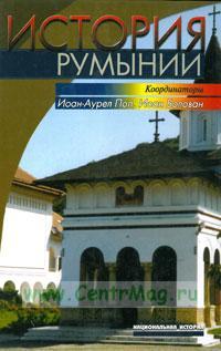 История Румынии