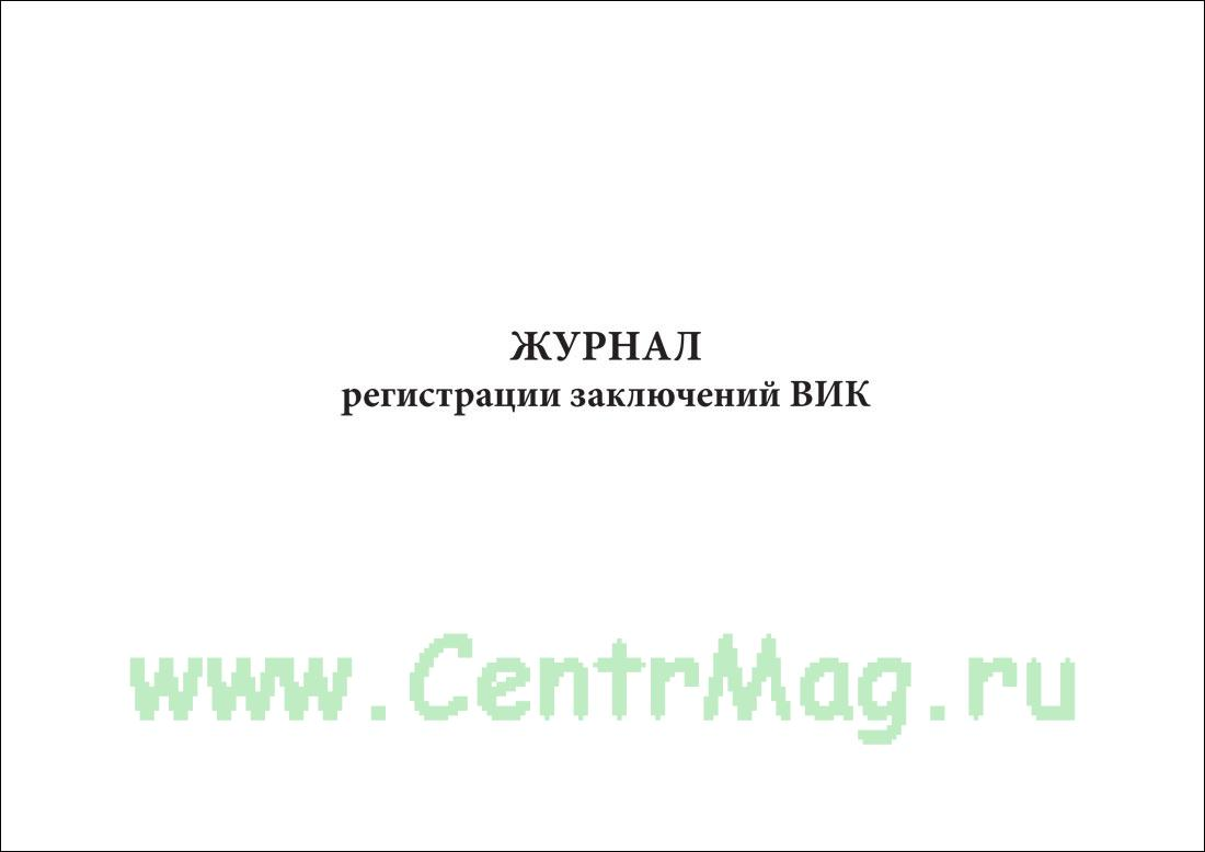 Журнал регистрации заключений ВИК
