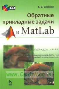 Обратные прикладные задачи и MatLab + CD: Учебное пособие