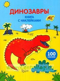 Динозавры. Книга с наклейками (100 наклеек)