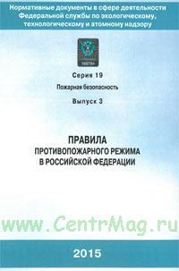 Правила противопожарного режима в Российской Федерации. Серия 19. Выпуск 3. (с голограммой)
