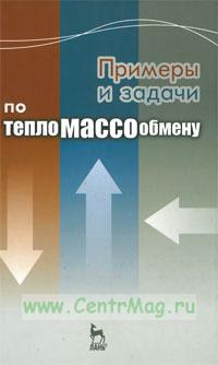 Примеры и задачи по тепломассообмену: Учебное пособие (2-е издание, исправленное и дополненное)