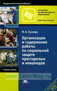 Организация и содержание работы по социальной защите престарелых и инвалидов: учебное пособие (2-е издание, стереотипное)