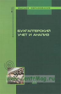 Бухгалтерский учет и анализ: учебное пособие