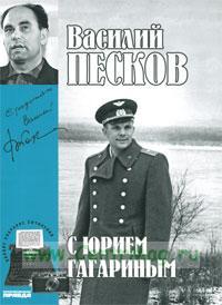 Василий Песков. Книга 2. С Юрием Гагариным