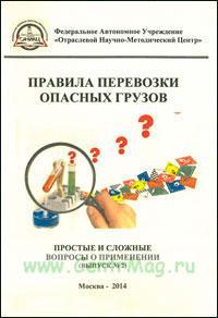Правила перевозки опасных грузов. Простые и сложные вопросы о применении (Выпуск № 2)