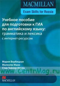 MACMILLAN Exam skills for Russia. Учебное пособие для подготовки к ГИА по английскому языку: грамматика и лексика с интернет-ресурсом