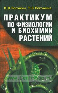 Практикум по физиологии и биохимии растений: учебное пособие