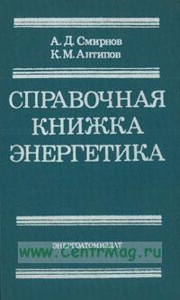 Справочная книжка энергетика