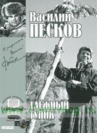 Василий Песков. Книга 14. Таёжный тупик