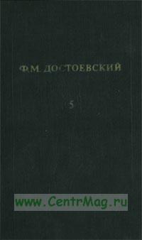 Ф.М. Достоевский. Собрание сочинений в 12 томах. Том 5. Преступление и наказание