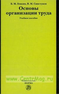 Основы организации труда: учебное пособие