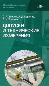 Допуски и технические измерения: учебник (11-е издание, стереотипное)