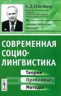 Современная социолингвистика: Теория, проблемы, методы (4-е издание)