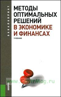 Методы оптимальных решений в экономике и финансах: учебник (2-е издание, стереотипное)