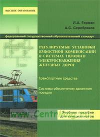 Регулируемые установки емкостной компенсации в системах тягового электроснабжения железных дорог