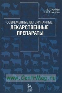Современные ветеринарные лекарственные препараты: Учебное пособие (2-е издание, переработанное)
