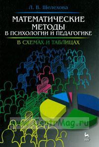 Математические методы в психологии и педагогике: в схемах и таблицах: Учебное пособие (2-е издание, исправленное)