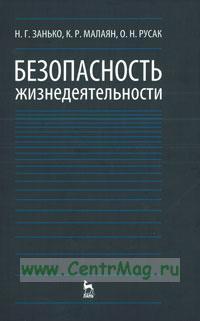 Безопасность жизнедеятельности: учебник (13-е издание, исправленное)