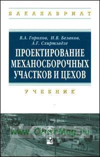 Проектирование механосборочных участков и цехов: учебник
