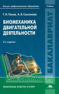 Биомеханика двигательной деятельности