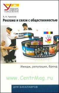 Реклама и связи с общественностью: Имидж, репутация, бренд: Учебное пособие (2-е издание, исправленное и дополненное)