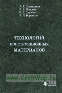 Технология конструкционных материалов: учебное пособие