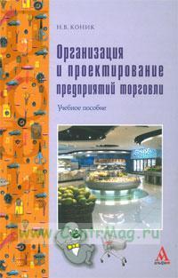 Организация и проектирование предприятий торговли : учебное пособие