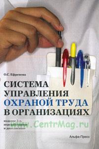 Система управления охраной труда в организациях. Практическое пособие (3-е издание, переработанное и дополненное)