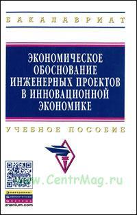 Экономическое обоснование инженерных проектов в инновационной экономике: Учебное пособие