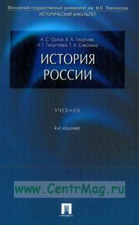 История России: учебник (4-е издание, переработанное и дополненное)