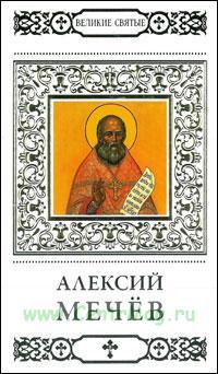 Великие святые. Том 22. Святой праведный Алексий (Мечёв)