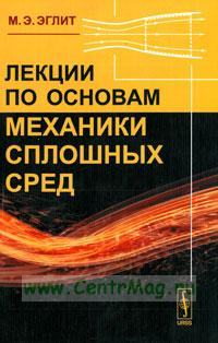 Лекции по основам механики сплошных сред (5-е издание)