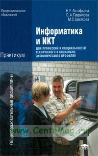 Информатика и ИКТ: практикум для профессий и специальностей технического и социально-экономических профилей: учебное пособие (4-е издание, стереотипное)